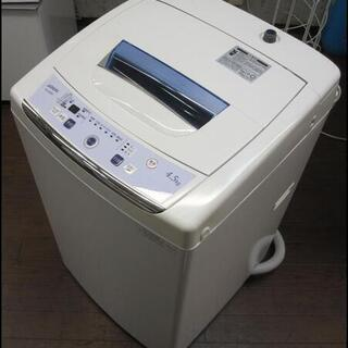 値下げしました!新生活!ARION 全自動洗濯機 4.5kg 2...