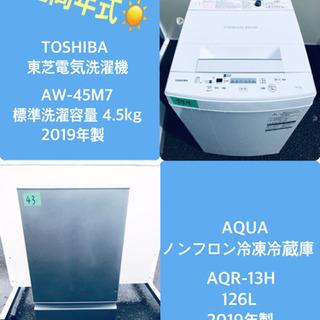★送料設置無料★高年式✨✨洗濯機/冷蔵庫 ✨✨
