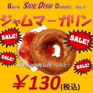 Burn☆Donuts 『 ジ ャ ム マ - ガ リ ン 』 ...