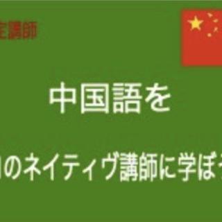 話せる中国語を目指して一緒に学びましょう