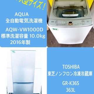 ♪送料設置無料♪高年式✨大型冷蔵庫/洗濯機♬