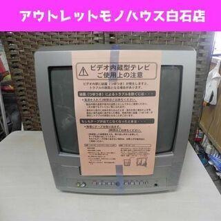 保管未使用品 DXアンテナ 14型テレビデオ BV-140V 2...