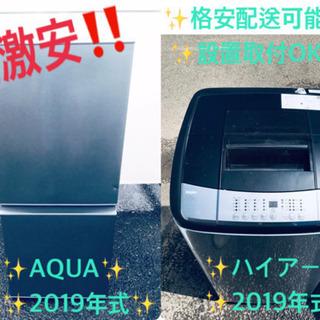♪送料設置無料♪高年式!大幅値下げ⭐️洗濯機/冷蔵庫!!