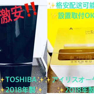 ✨送料設置無料✨高年式✨洗濯機/冷蔵庫 ✨一人暮らし応援!!