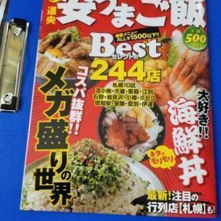 メガ盛り安うまご飯(北海道walker)本