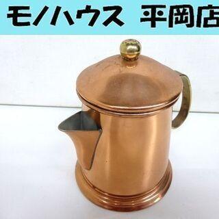 カリタ KALITA 銅製ポット 置物 中古 ☆ PayPay(...