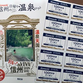信州 日帰り温泉 Komachi 100円引き クーポン 10枚