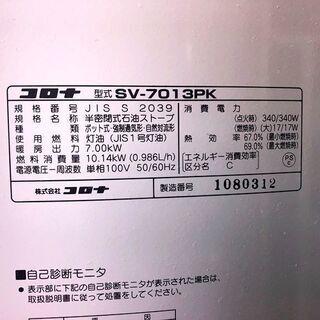 札幌市近郊 送料無料 コロナ 煙突式石油ストーブ SV-7013PK 13年製 - 売ります・あげます