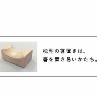 【新品未使用】夫婦箸