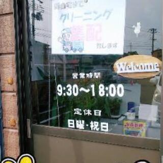 塩釜市のクリーニング店のお知らせ★まもなく秋セール開始!