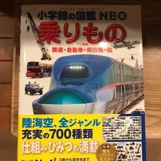 小学館 図鑑 乗りもの 鉄道・自動車・飛行機・船 未使用