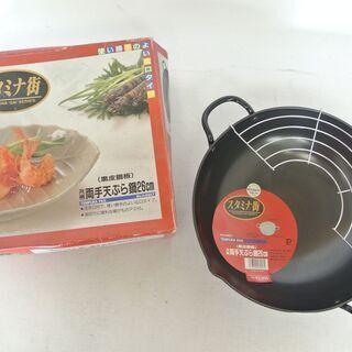 未使用 両手天ぷら鍋 26㎝ 2.6L 黒皮鋼板 揚げ物網付き