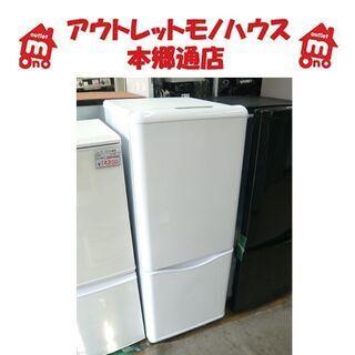 札幌 150L 2014年製 2ドア冷蔵庫 ダイウー DR-B1...