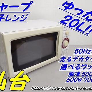 仙台~新生活に!シャープ/電子レンジ/50Hz専用/ゆったり20...