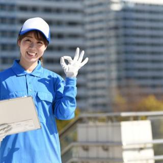 【受付終了】マンション清掃スタッフ募集