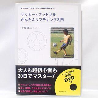 【ネット決済・配送可】CA601 サッカー フットサルかんたんリ...