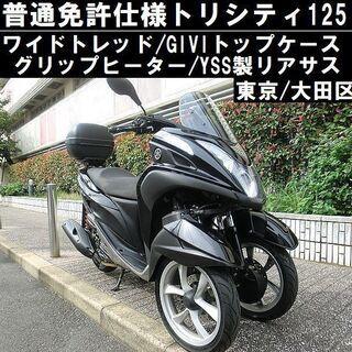 ★ワイドトレッド普通免許仕様トリシティ125/GIVIケース.G...
