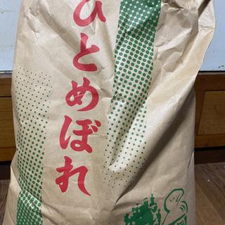 令和2年度産 新米 ひとめぼれ30キロ 玄米