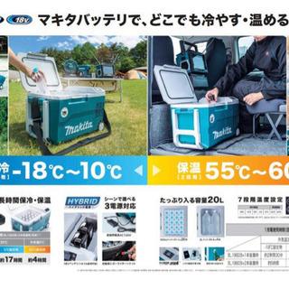 新品未使用 マキタ  冷蔵庫 18V 充電式保冷温庫  CW180DZ