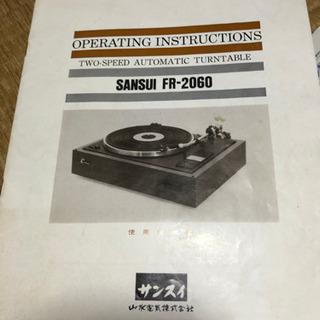 お値下げ。SANSUI FR-2060