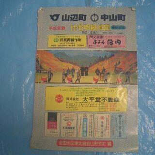 ★山辺町&中山町(山形県)1989年(平成元年製)全国地図…