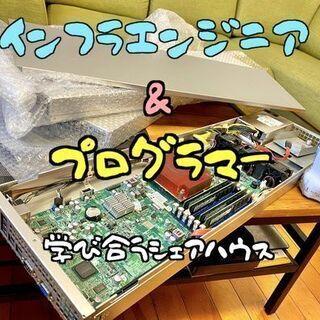 川崎駅から徒歩5分!プログラマーシェアハウス!(ギークハウス川崎)