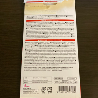 iPhone 11pro max 液晶保護ガラス - 台東区