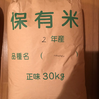 新米ハナエチゼン 令和2年産30kgです。