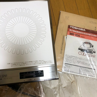 TOSHIBA 電磁調理器