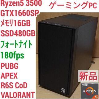 新品 爆速ゲーミング Ryzen GTX1660SP メモリ16...