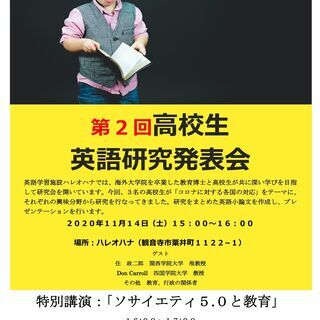 第2回高校生英語研究発表会+講演会