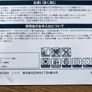 長く使える鉄鍋セット×2    鋳物シリコン塗装 − 沖縄県