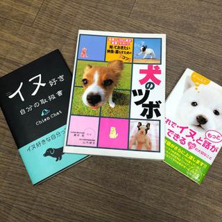 犬のツボ 等 本3冊