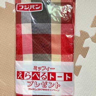 ミッフィーちゃんカバン 新品未使用 マイバック(⑅•ᴗ•⑅)◜..°♡