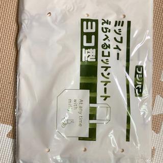 フジパン ミッフィーちゃんカバン 新品未使用 マイバック(…