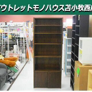 扉付き収納棚 幅90.5×奥37×高195.5cm 木製 …