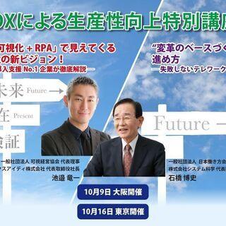 DXによる生産性向上特別講座(集合型・オンライン視聴同時開催)