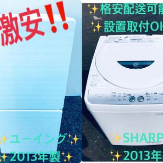 激安日本一♬一人暮らし応援!洗濯機/冷蔵庫♬