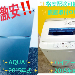 ♬高年式♬単身用セット★冷蔵庫/洗濯機!!