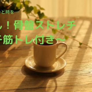 ゆるりん!骨盤ストレッチ(プチ筋トレ付き)#1~心地よい午…