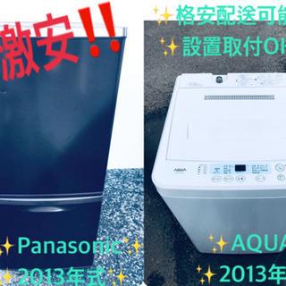 冷蔵庫/洗濯機✨✨単身用セット♪お買い得セール!