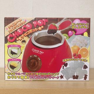 チョコレートフォンデュセット お菓子作り バレンタイン イベント