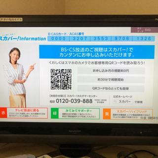 あげますSHARP (AQUOS)液晶カラーテレビ32型
