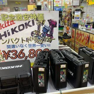 18Vインパクト激安特価!本日最終日です!!!