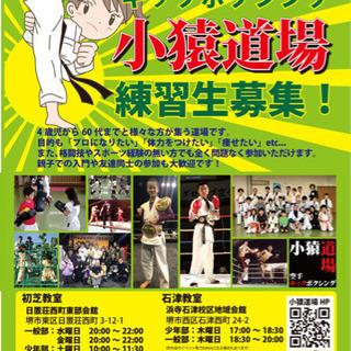 空手・キックボクシング 小猿道場 - スポーツ