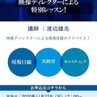 11月22日(日) 特別講座 講師:渡辺雄志(映像ディレクター)