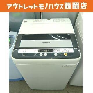 西岡店 洗濯機 5.0㎏ 2013年製 パナソニック NA-F5...