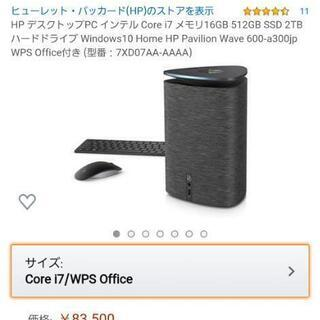 【ネット決済】(付属品全て有)HP デスクトップPC