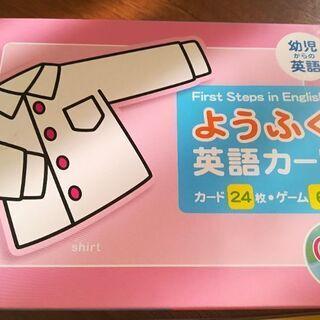 ようふく 英語カード (CDなし)