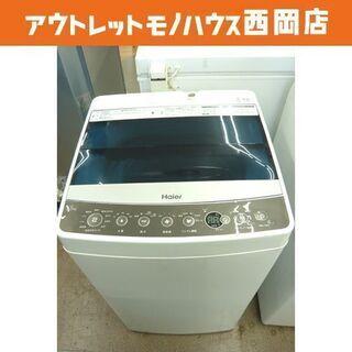 西岡店 洗濯機 5.5㎏ 2016年製 ハイアール JW-C55...